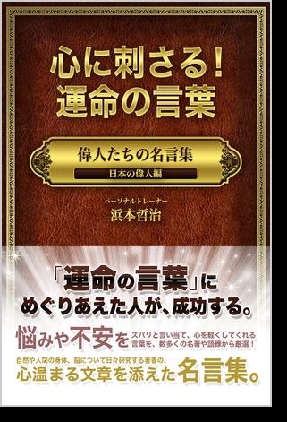 心に刺さる!運命の言葉 偉人たちの名言集「日本の偉人編」表紙