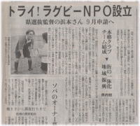 読売新聞 トライ!ラグビーNPO設立
